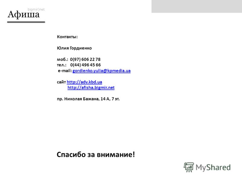 bigmir)net Афиша Контакты: Юлия Гордиенко моб.: 0(97) 606 22 78 тел.: 0(44) 496 45 66 e-mail: gordienko.yulia@kpmedia.ua сайт http://adv.kbd.ua http://afisha.bigmir.net пр. Николая Бажана, 14 А, 7 эт.gordienko.yulia@kpmedia.uahttp://adv.kbd.uahttp://