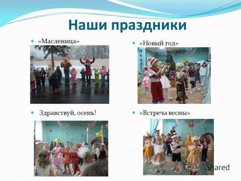 Наши праздники «Масленица» «Новый год» Здравствуй, осень! «Встреча весны»