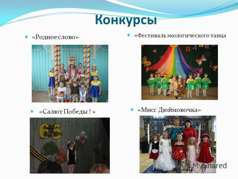 Конкурсы «Родное слово» « Фестиваль экологического танца «Салют Победы ! » «Мисс Дюймовочка»