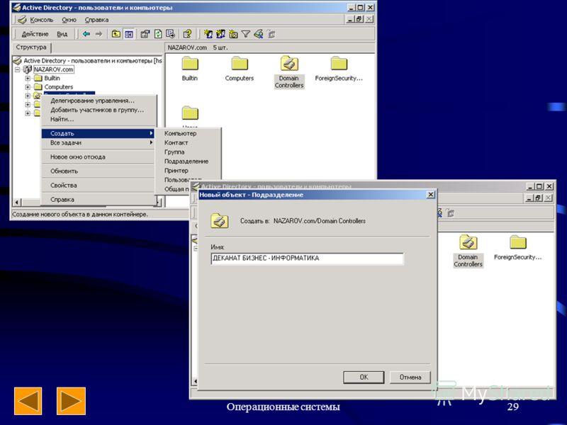 Операционные системы29