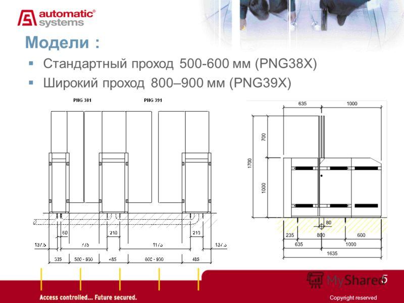 5 Copyright reserved Модели : Стандартный проход 500-600 мм (PNG38X) Широкий проход 800–900 мм (PNG39X)