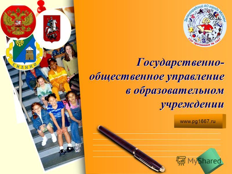 L/O/G/O Государственно- общественное управление в образовательном учреждении www.pg1667.ru