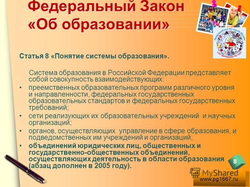 www.themegallery.com Федеральный Закон «Об образовании» Статья 8 «Понятие системы образования». Система образования в Российской Федерации представляет собой совокупность взаимодействующих: преемственных образовательных программ различного уровня и н