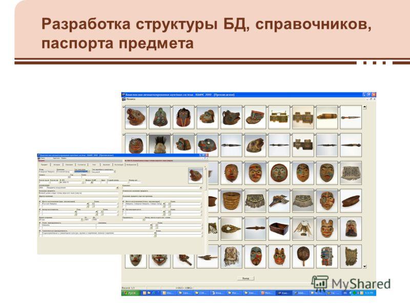 Разработка структуры БД, справочников, паспорта предмета