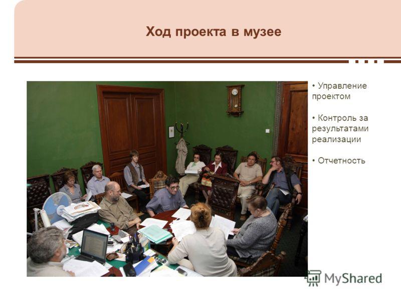 Управление проектом Контроль за результатами реализации Отчетность Ход проекта в музее