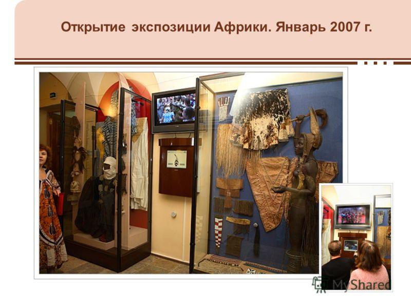 Открытие экспозиции Африки. Январь 2007 г.