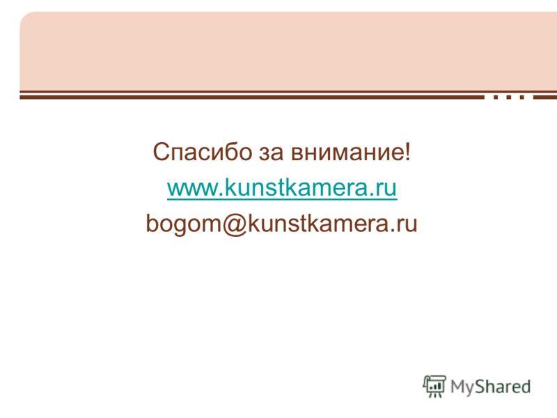 Спасибо за внимание! www.kunstkamera.ru bogom@kunstkamera.ru