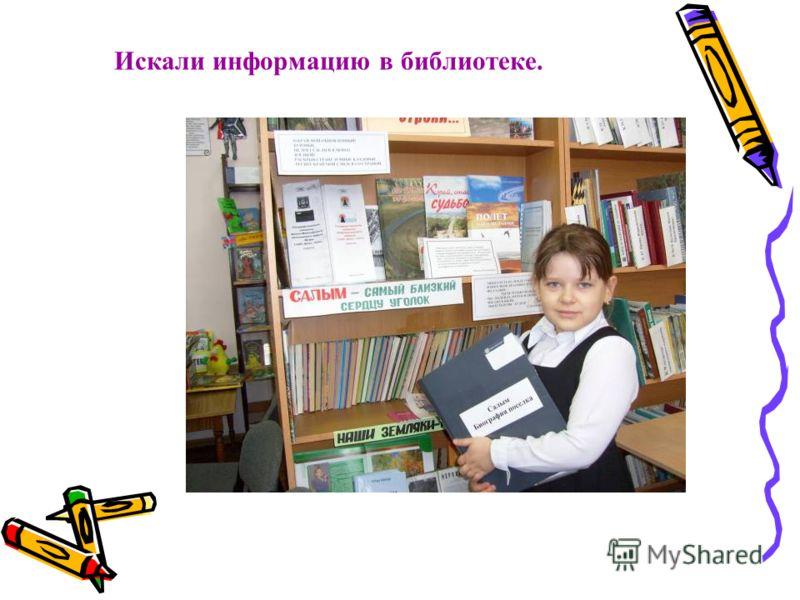 Искали информацию в библиотеке.