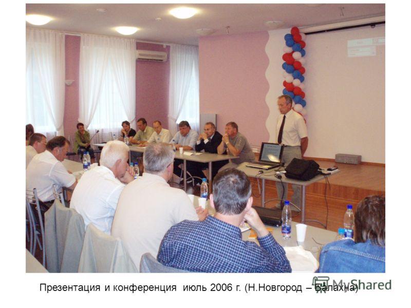Презентация и конференция июль 2006 г. (Н.Новгород – Балахна)