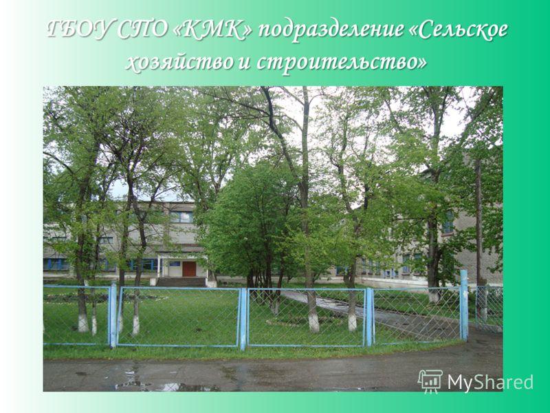 ГБОУ СПО «КМК» подразделение «Сельское хозяйство и строительство»
