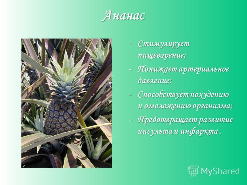 Ананас -Стимулирует пищеварение; -Понижает артериальное давление; -Способствует похудению и омоложению организма; -Предотвращает развитие инсульта и инфаркта.
