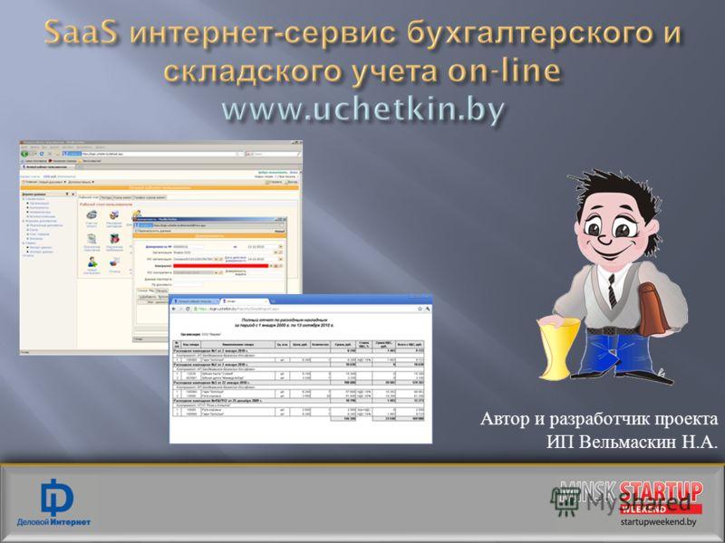Автор и разработчик проекта ИП Вельмаскин Н.А.