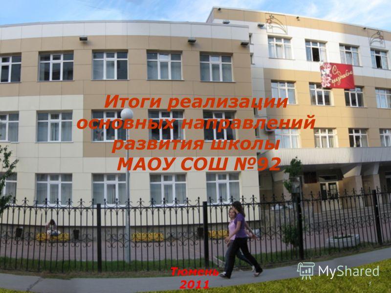 Тюмень 2011 Итоги реализации основных направлений развития школы МАОУ СОШ 92 1