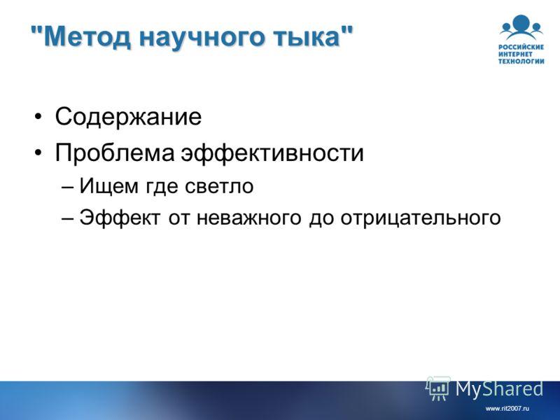 www.rit2007.ru Метод научного тыка Содержание Проблема эффективности –Ищем где светло –Эффект от неважного до отрицательного