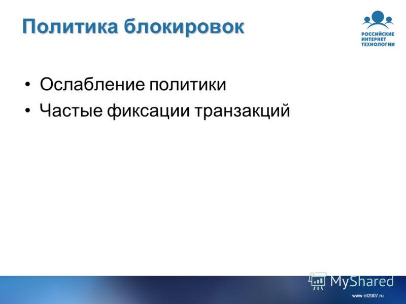 www.rit2007.ru Политика блокировок Ослабление политики Частые фиксации транзакций