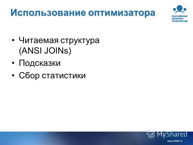 www.rit2007.ru Использование оптимизатора Читаемая структура (ANSI JOINs) Подсказки Сбор статистики