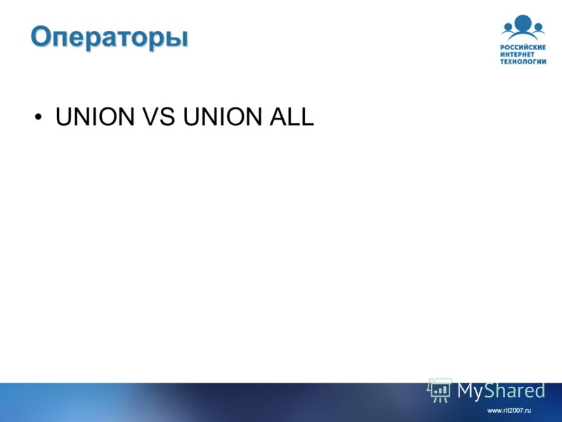 www.rit2007.ru Операторы UNION VS UNION ALL