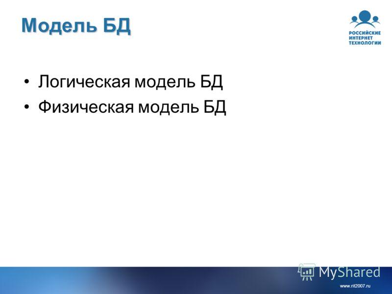 www.rit2007.ru Модель БД Логическая модель БД Физическая модель БД