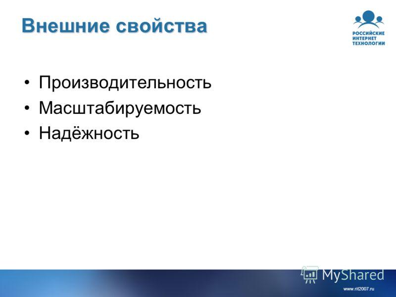 www.rit2007.ru Внешние свойства Производительность Масштабируемость Надёжность