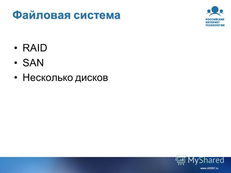 www.rit2007.ru Файловая система RAID SAN Несколько дисков