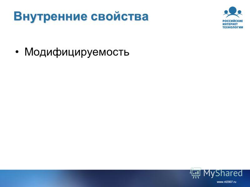 www.rit2007.ru Внутренние свойства Модифицируемость