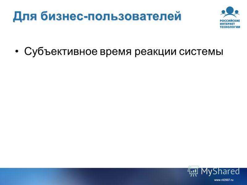 www.rit2007.ru Для бизнес-пользователей Субъективное время реакции системы