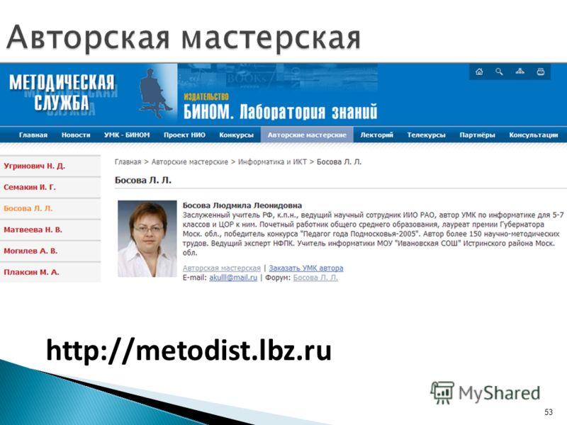 http://metodist.lbz.ru 53