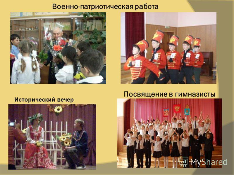 Военно-патриотическая работа Посвящение в гимназисты Исторический вечер