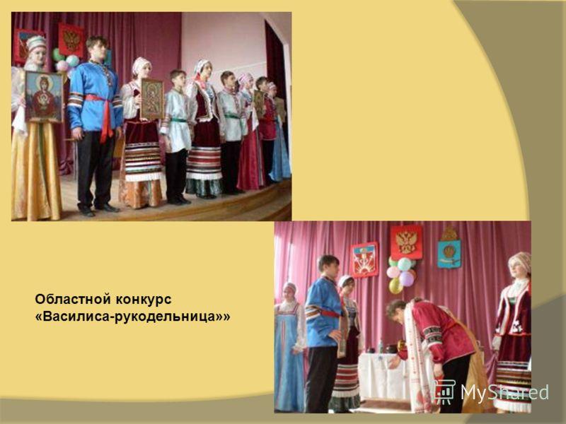 Областной конкурс «Василиса-рукодельница»»