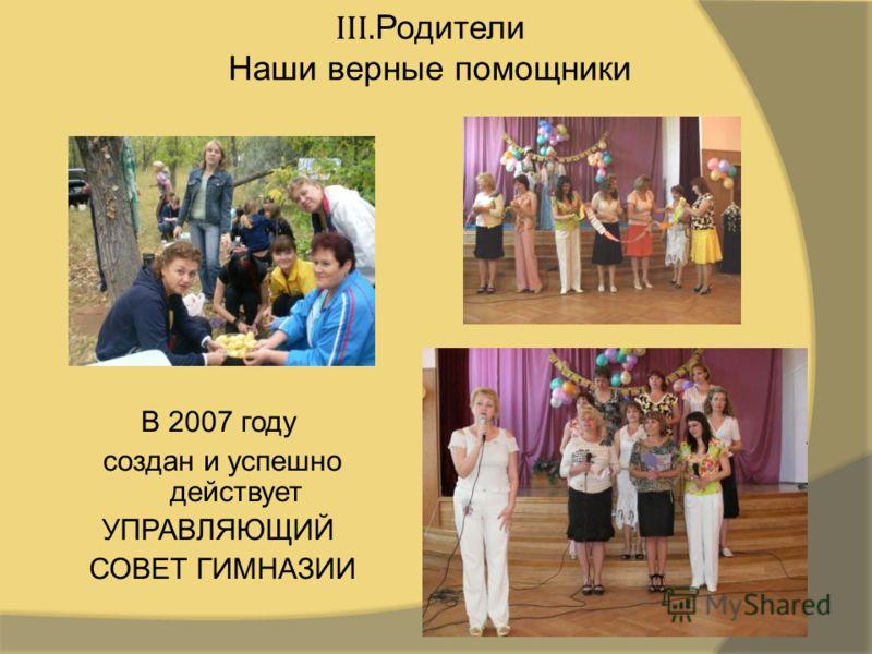 III. Родители Наши верные помощники В 2007 году создан и успешно действует УПРАВЛЯЮЩИЙ СОВЕТ ГИМНАЗИИ