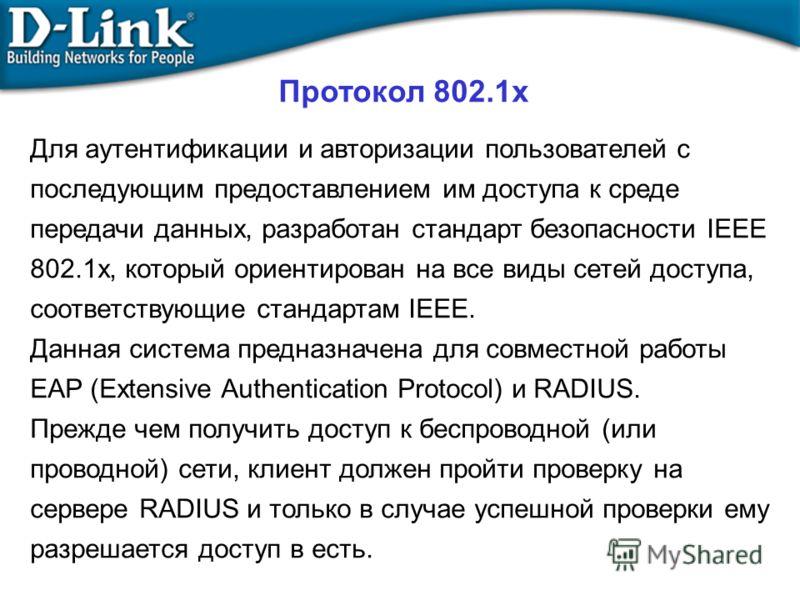 Для аутентификации и авторизации пользователей с последующим предоставлением им доступа к среде передачи данных, разработан стандарт безопасности IEEE 802.1x, который ориентирован на все виды сетей доступа, соответствующие стандартам IEEE. Данная сис