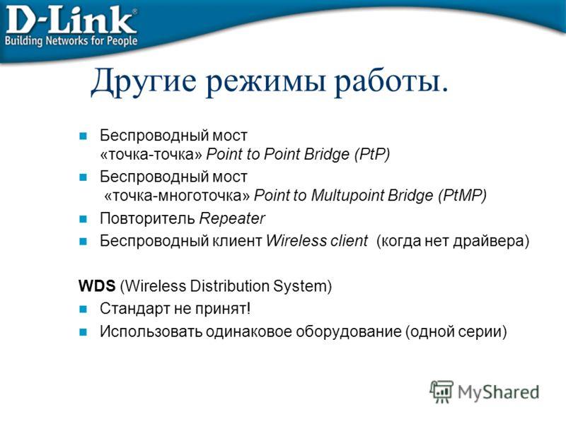 Другие режимы работы. Беспроводный мост «точка-точка» Point to Point Bridge (PtP) Беспроводный мост «точка-многоточка» Point to Multupoint Bridge (PtMP) Повторитель Repeater Беспроводный клиент Wireless client (когда нет драйвера) WDS (Wireless Distr