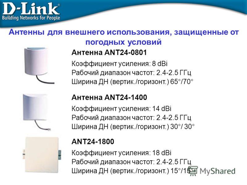 Антенна ANT24-0801 Коэффициент усиления: 8 dBi Рабочий диапазон частот: 2.4-2.5 ГГц Ширина ДН (вертик./горизонт.) 65°/70° ANT24-1800 Коэффициент усиления: 18 dBi Рабочий диапазон частот: 2.4-2.5 ГГц Ширина ДН (вертик./горизонт.) 15°/15° Антенна ANT24