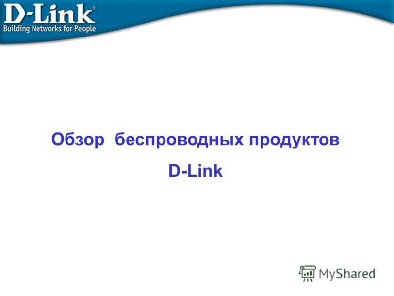 Обзор беспроводных продуктов D-Link