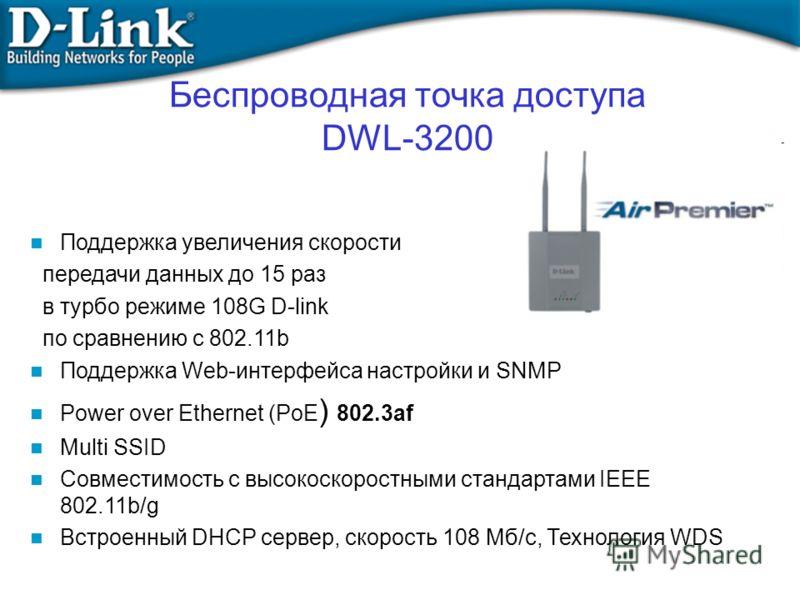 Беcпроводная точка доступа DWL-3200 Поддержка увеличения скорости передачи данных до 15 раз в турбо режиме 108G D-link по сравнению с 802.11b Поддержка Web-интерфейса настройки и SNMP Power over Ethernet (PoE ) 802.3af Multi SSID Совместимость с высо