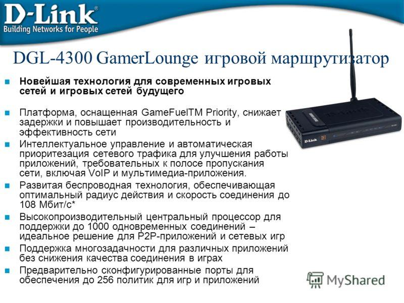 DGL-4300 GamerLounge игровой маршрутизатор Новейшая технология для современных игровых сетей и игровых сетей будущего Платформа, оснащенная GameFuelTM Priority, снижает задержки и повышает производительность и эффективность сети Интеллектуальное упра