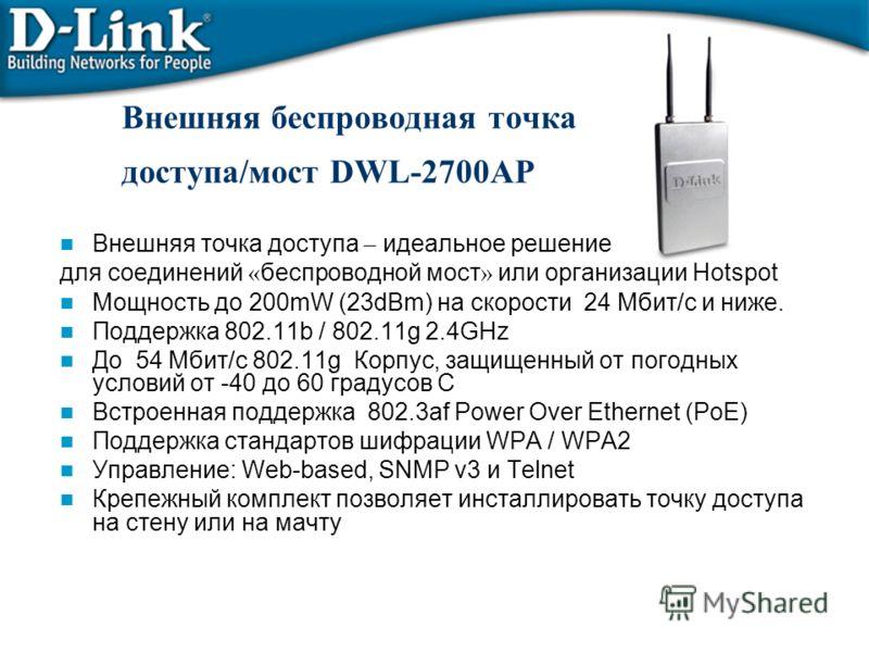 Внешняя беспроводная точка доступа/мост DWL-2700AP Внешняя точка доступа – идеальное решение для соединений « беспроводной мост » или организации Hotspot Мощность до 200mW (23dBm) на скорости 24 Мбит/с и ниже. Поддержка 802.11b / 802.11g 2.4GHz До 54