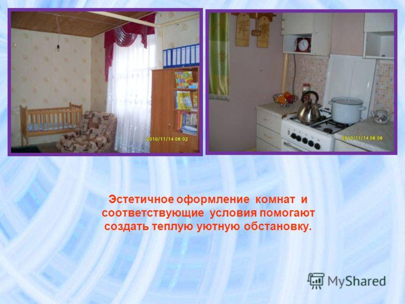 Эстетичное оформление комнат и соответствующие условия помогают создать теплую уютную обстановку.