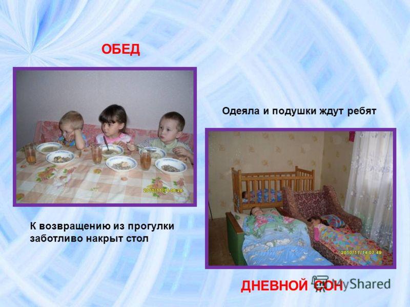 ОБЕД ДНЕВНОЙ СОН К возвращению из прогулки заботливо накрыт стол Одеяла и подушки ждут ребят
