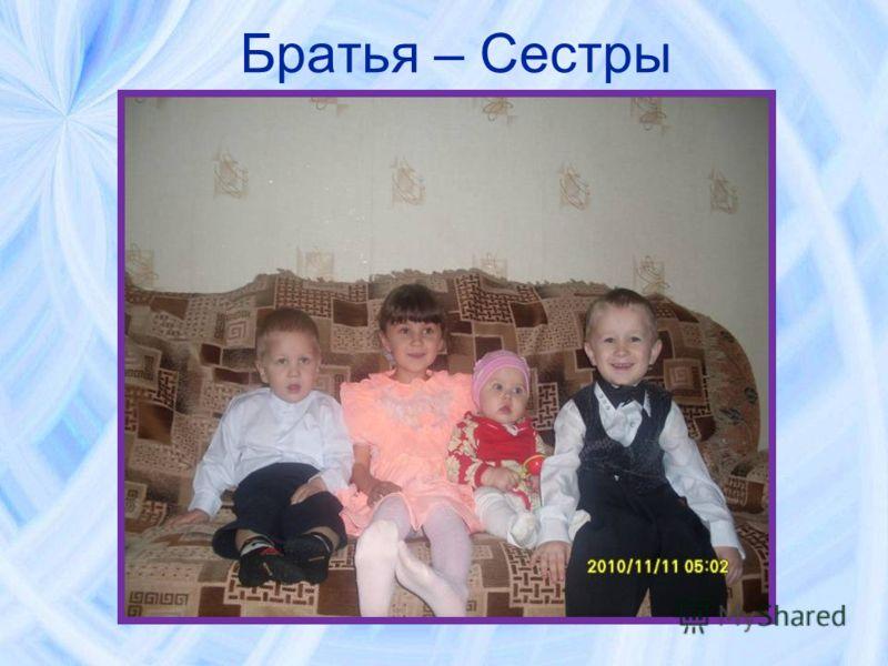 Братья – Сестры