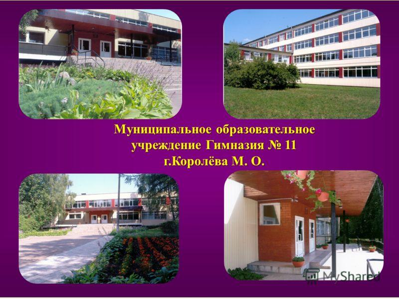 Муниципальное образовательное учреждение Гимназия 11 г.Королёва М. О.