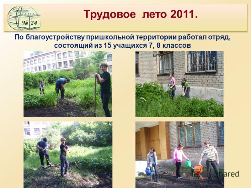 По благоустройству пришкольной территории работал отряд, состоящий из 15 учащихся 7, 8 классов Трудовое лето 2011.