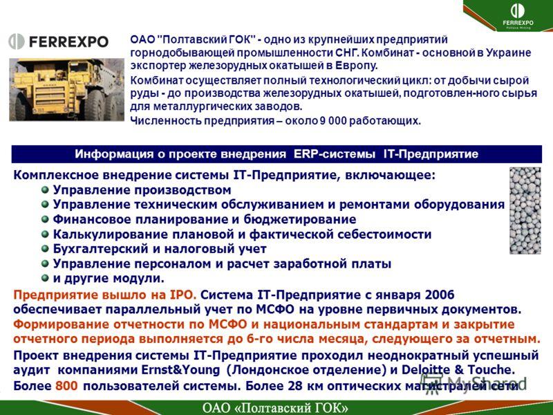 Информация о проекте внедрения ERP-системы IT-Предприятие ОАО
