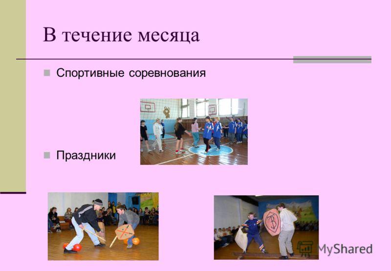 В течение месяца Спортивные соревнования Праздники