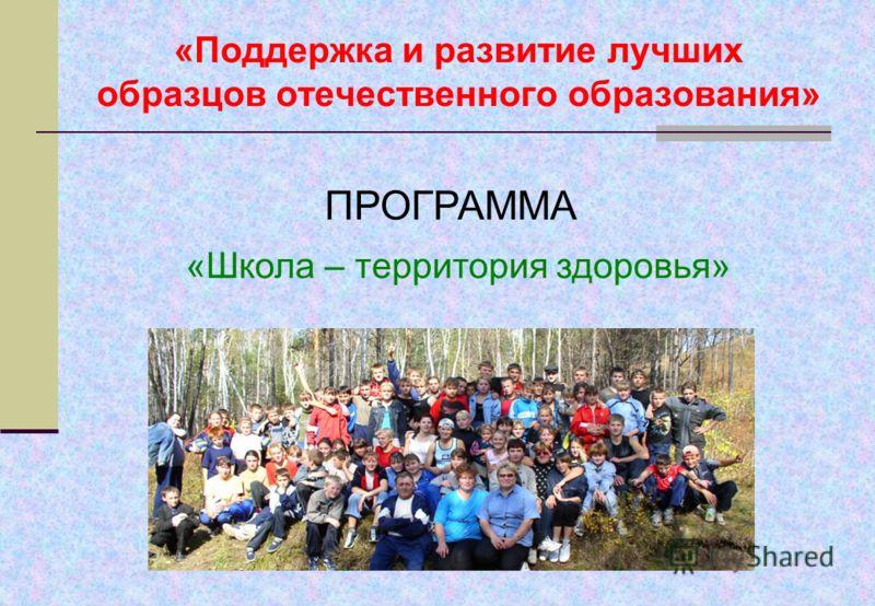 «Поддержка и развитие лучших образцов отечественного образования» ПРОГРАММА «Школа – территория здоровья»