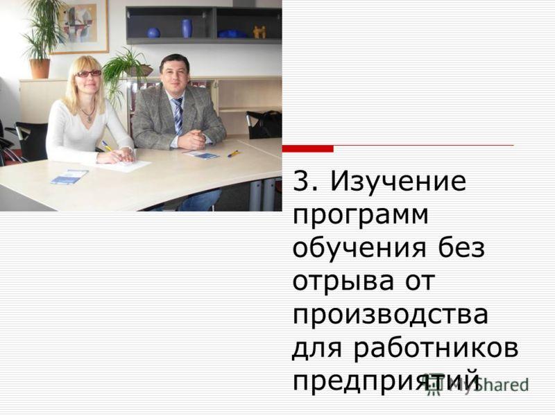 3. Изучение программ обучения без отрыва от производства для работников предприятий