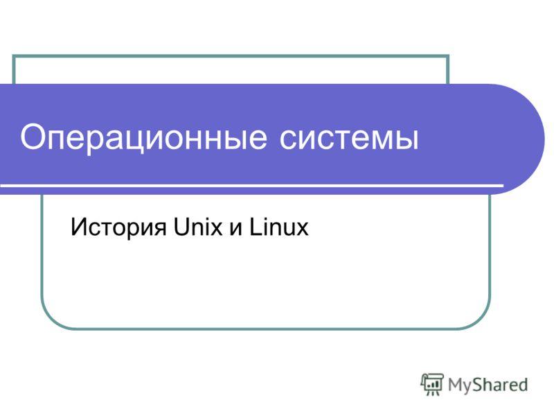 Операционные системы История Unix и Linux