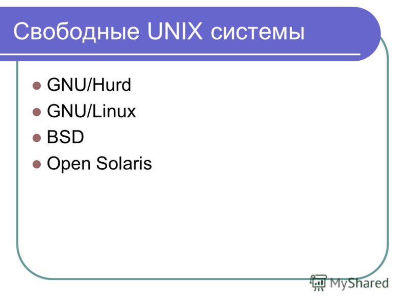 Свободные UNIX системы GNU/Hurd GNU/Linux BSD Open Solaris