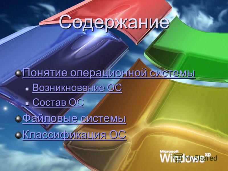 Содержание Понятие операционной системы Понятие операционной системы Возникновение ОС Возникновение ОС Возникновение ОС Возникновение ОС Состав ОС Состав ОС Состав ОС Состав ОС Файловые системы Файловые системы Классификация ОС Классификация ОС