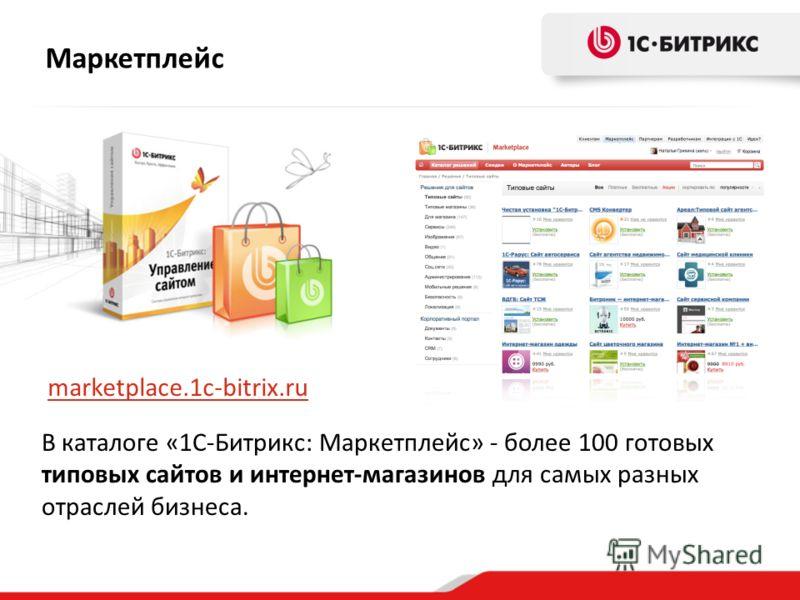 Маркетплейс В каталоге «1C-Битрикс: Маркетплейс» - более 100 готовых типовых сайтов и интернет-магазинов для самых разных отраслей бизнеса. marketplace.1c-bitrix.ru